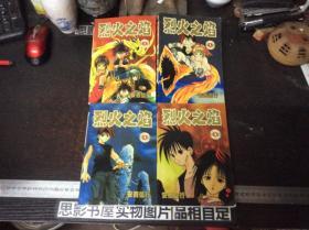 烈火之焰【 1-4册】