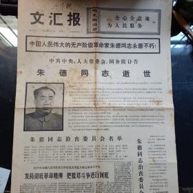 文汇报(中共中央、人大常委会、国务院讣告朱德同志逝世)1976年7月7日