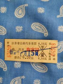 泰兴- 陶家园车票1张编号4518
