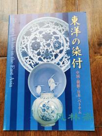 东洋之染付展 16开薄册 日本中国青花瓷