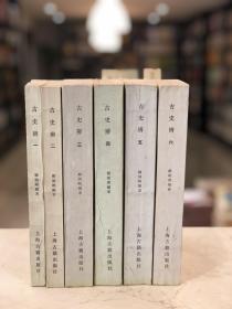 古史辨(第一至六册 六册合售 HD)