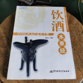 饮酒本草经:中国饮酒养疗速查手册