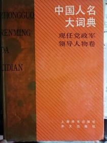 中国人名大辞典(现任党政军领导人物卷)
