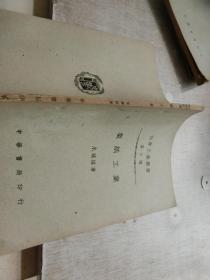 化学工业丛书 第十种 制纸工业    库2