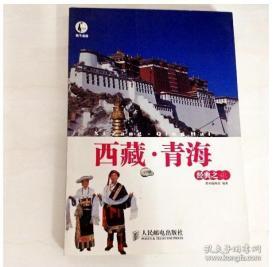 【全彩色,人民邮电出版社权威出版】《此生必游——西藏·青海经典之旅》