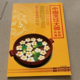 中国烹饪大师作品精粹:张元松专辑