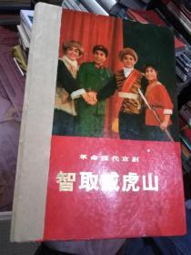革命现代京剧:智取威虎山(大32开精装厚册,大量插图剧照)