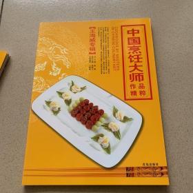 中国烹饪大师作品精粹·王海威专辑