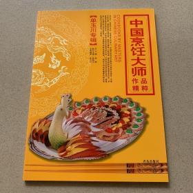 中国烹饪大师作品精粹(单玉川专辑)