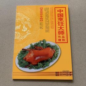 中国烹饪大师作品精粹(董振祥专辑)