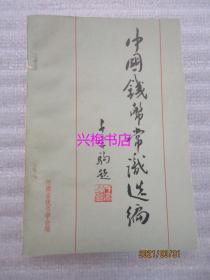 中国钱币常识选编