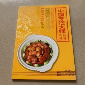 中国烹饪大师作品精粹(林友清专辑)