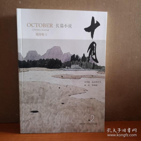 十月杂志 长篇小说2021年2月第1期总356期