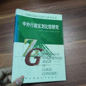 中外行政区划比较研究/中国行政区经济与改革丛书-一版一印
