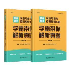 翻译硕士汉语写作与百科知识448 学霸带你解析真题 时代云图考试