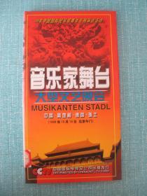 音乐家舞台大型文艺晚会——中国 奥地利 德国 瑞士 1999年10月16日北京午门 (2VCD)