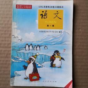 九年义务教育五年制小学教科书,语文,第一册