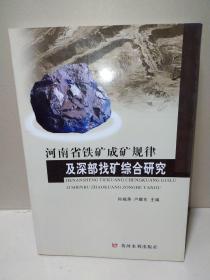 河南省铁矿成矿规律及深部找矿综合研究
