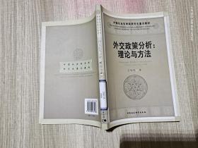 外交政策分析:理论与方法