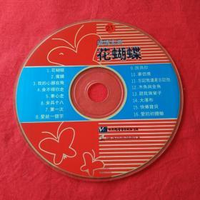 《纯情金曲花蝴蝶》VCD光碟光盘唱片裸碟收藏珍藏