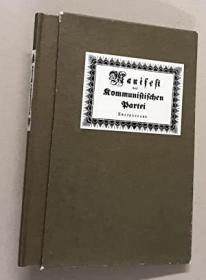 1986年德文版《共产党宣言》23页 原版重印,带书匣