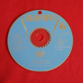 音乐歌曲《酒廊情歌》泳装歌唱秀VCD光碟光盘唱片裸碟