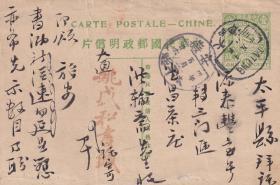 五色旗1分邮资明信片,安徽大通寄安徽太平县德昌茶庄