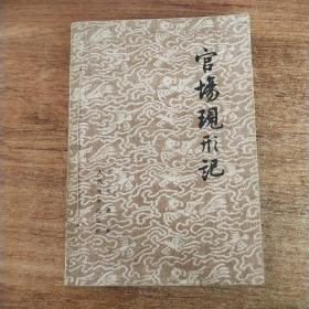 官场现形记(上册)