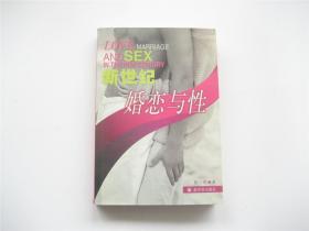 新世纪婚恋与性   1版1印   出版社样书