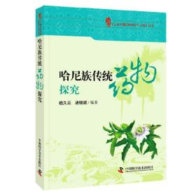 《云南少数民族科技与文化》丛书 哈尼族传统药物探究 杨久云 诸锡斌 9787504668240 中国科学技术出版社 正