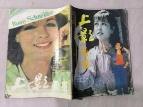 上影画报 1988年4,5,6期   三本合售