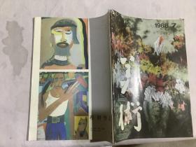 美术1988年第7—8期  两本合售