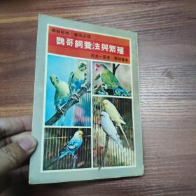 鹦哥饲养法与繁殖-84年初版