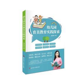 幼儿园育美教育实践探索