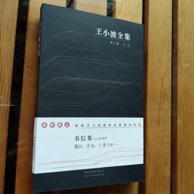 王小波全集(第九卷):书信