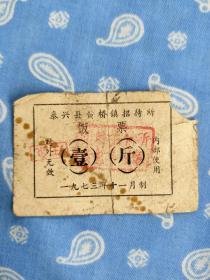 泰兴县黄桥镇招待所1973年菜票2角一枚【65品】