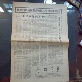 参考消息,1976年9月28日(今日4版)
