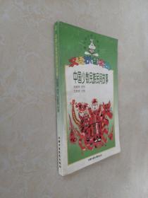 中国少数民族民间故事