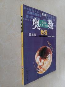 奥数教程(5年级)(第4版)
