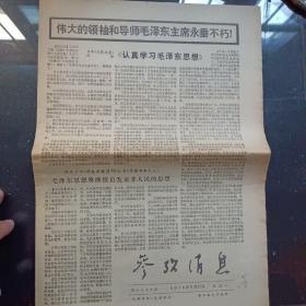 参考消息,1976年9月27号(今日4版)
