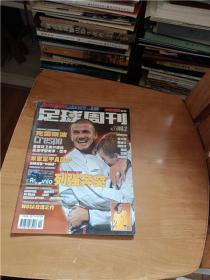足球周刊(2001年总第2期)书内无附赠海报