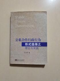 公私合作行政行为形式选择之理论与实践