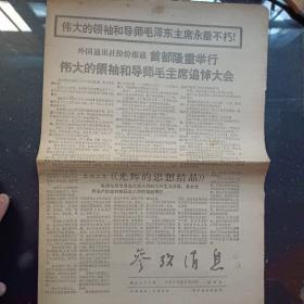 参考消息,1976年9月19日(今日4版)
