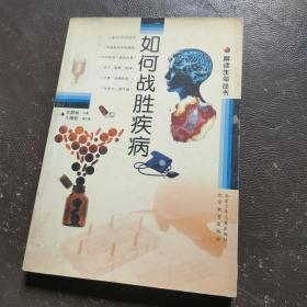 解读生命丛书  如何战胜疾病