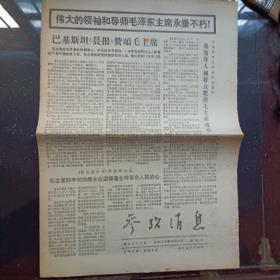 参考消息,1976年9月14日(今日4版)