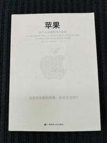 苹果:从个人英雄到伟大企业