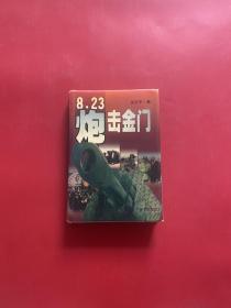 8.23炮击金门 上册(作者沈卫平签名本)