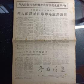 参考消息,1976年9月10日(当日4版)