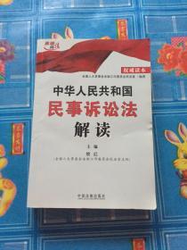 中华人民共和国民事诉讼法解读
