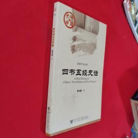 中国史话·思想学术系列:四书五经史话